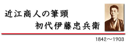 伊藤忠兵衛記念館 | 豊郷町役場へようこそ